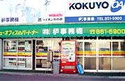 福岡市西区のはぜ事務機はいつも身近で頼れるはあなたのオフィスの相談相手を目指しています。