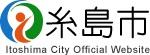 当ホームページは、福岡県旧前原市・旧二丈町・旧志摩町の1市2町が、2010年1月1日に合併して誕生した糸島市が主体となって運営管理している糸島市公式ホームページです。
