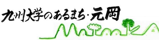 当ホームページは、元岡商工連合会が主体となって運営管理している式ホームページです。